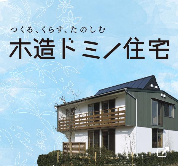 木造ドミノ住宅
