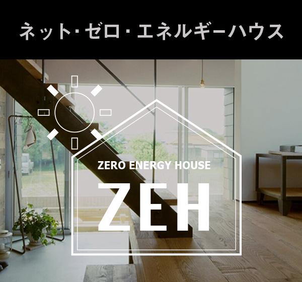 ネット・ゼロ・エネルギーハウス