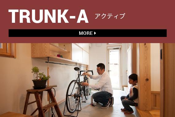 TRUNK-A 規格住宅