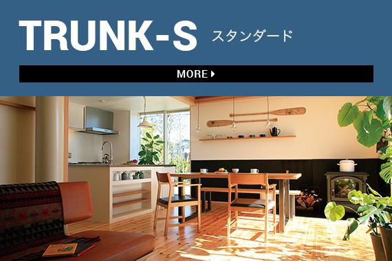 TRUNK-S 注文住宅