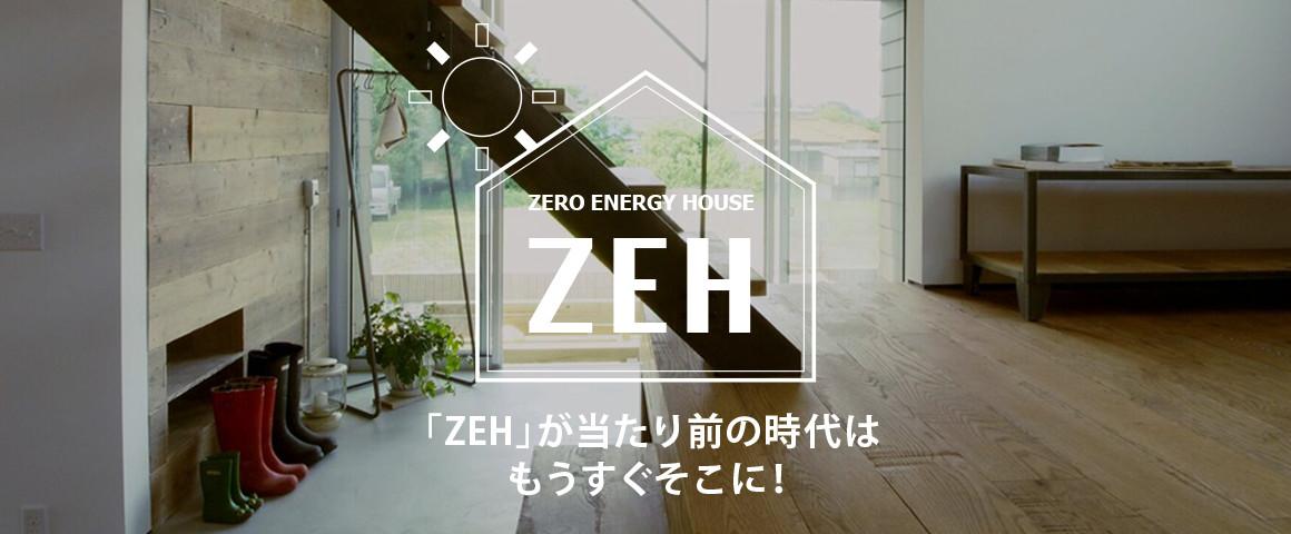 「ZHE」が当たり前の時代はもうすぐそこに!