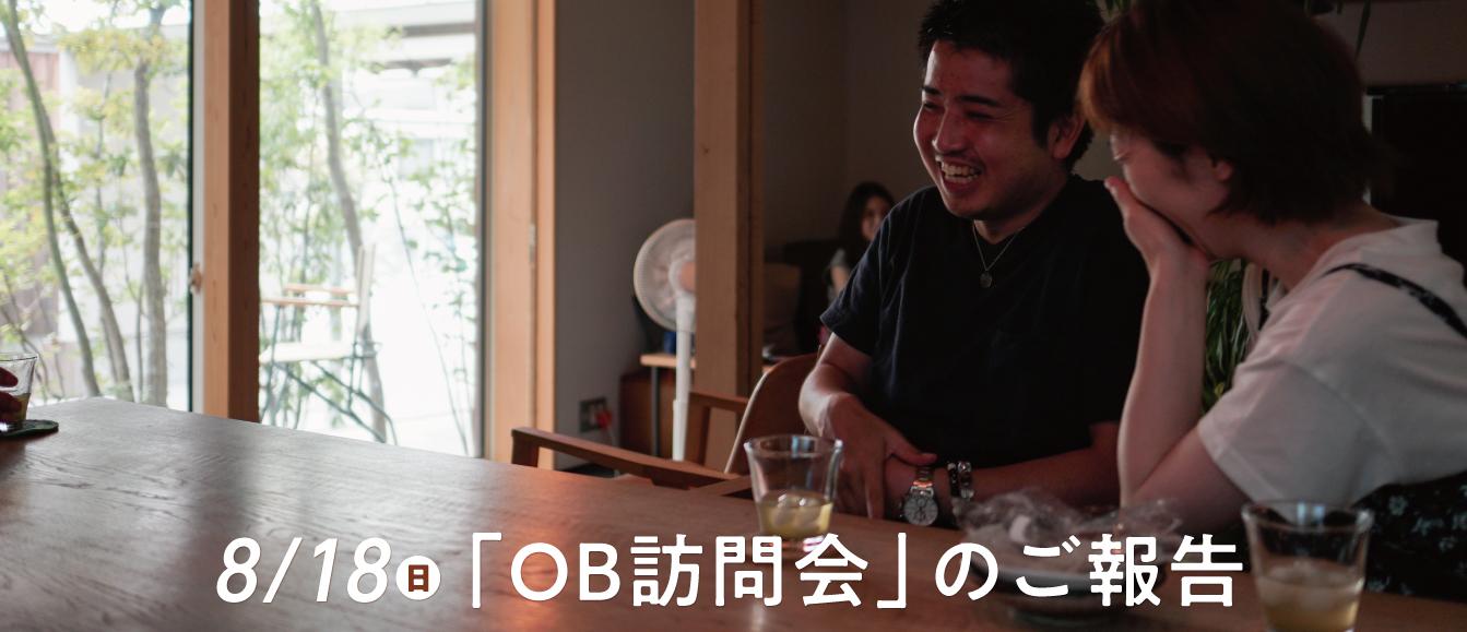 8/18(日)代表・丸山宅での「OB訪問会」のご報告