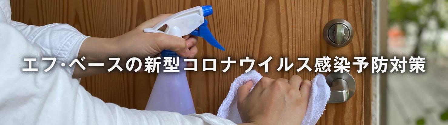 エフ・ベースの新型コロナウイルス感染予防対策